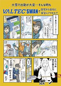 漫画でわかる「BCP対策」(雪国編)