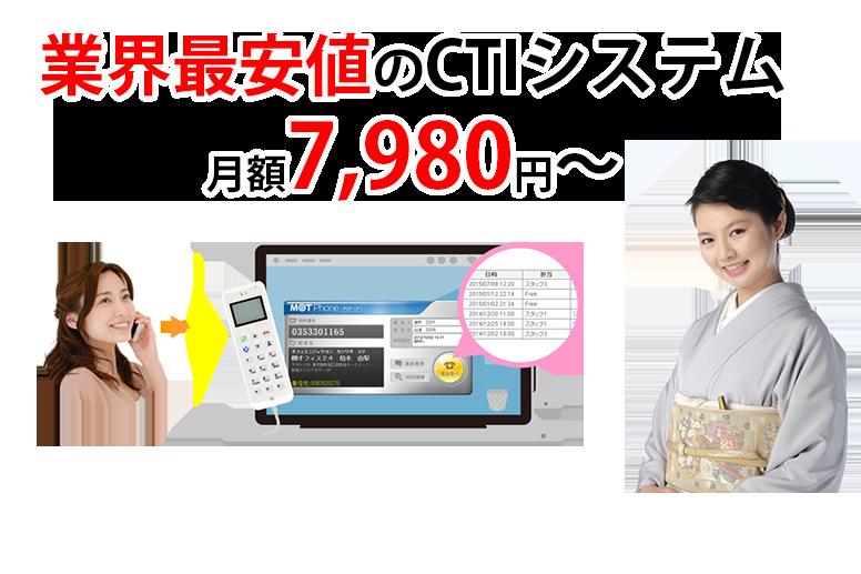 料亭・割烹料理屋様向けCTIシステム
