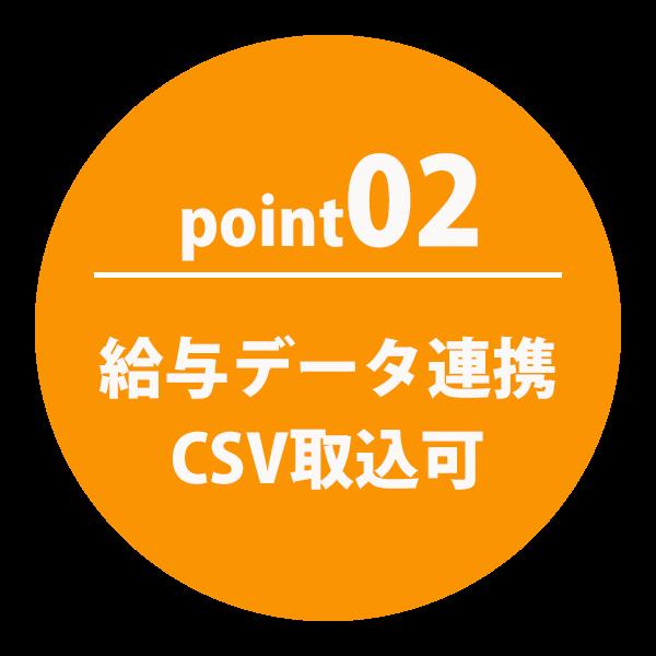 給与データ連携。CSV取込可