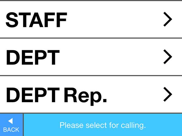 英語・部署代表呼出