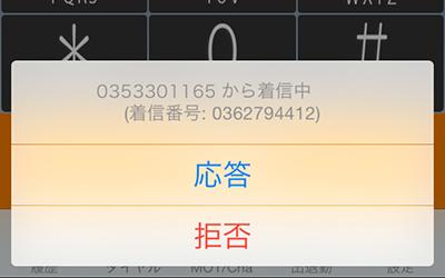 BeLL/TEL着信画面(会社)