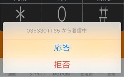 BeLL/TEL着信画面(携帯)