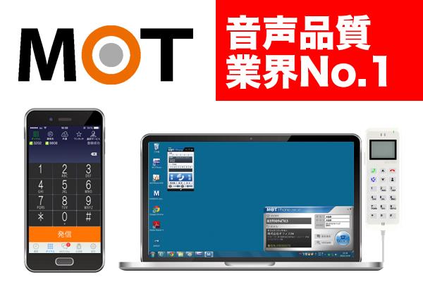 次世代型ビジネスフォン「MOT/PBX」