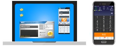スマホアプリとパソコン用のソフト