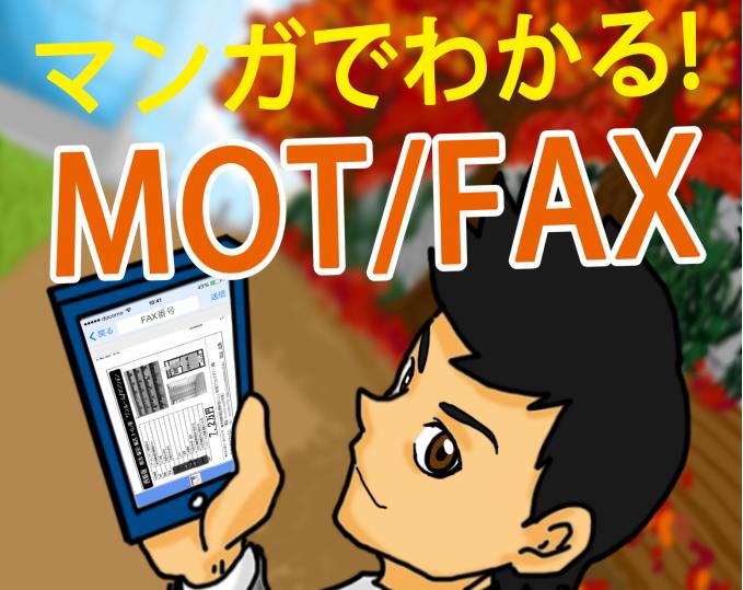 『マンガでわかるMOT/FAX』