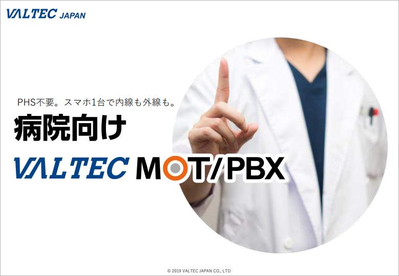 『病院向けMOT/PBX~PHS不要。スマホ1台で内外線~』