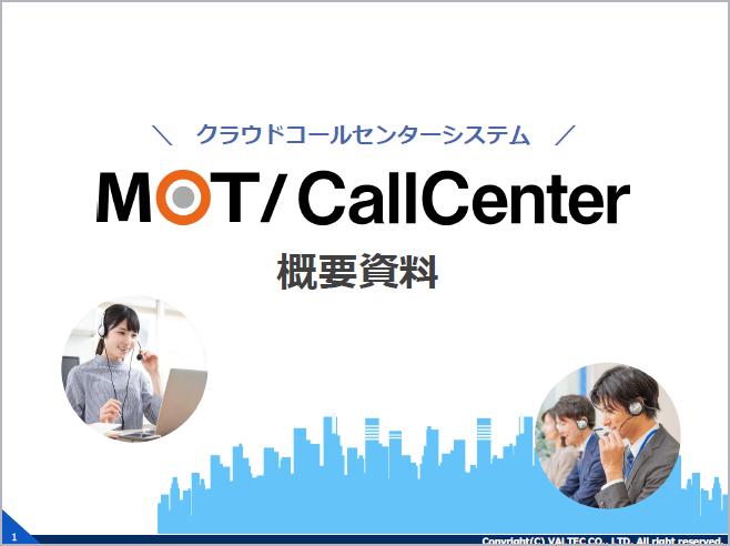 『MOTコールセンターシステム概要資料』