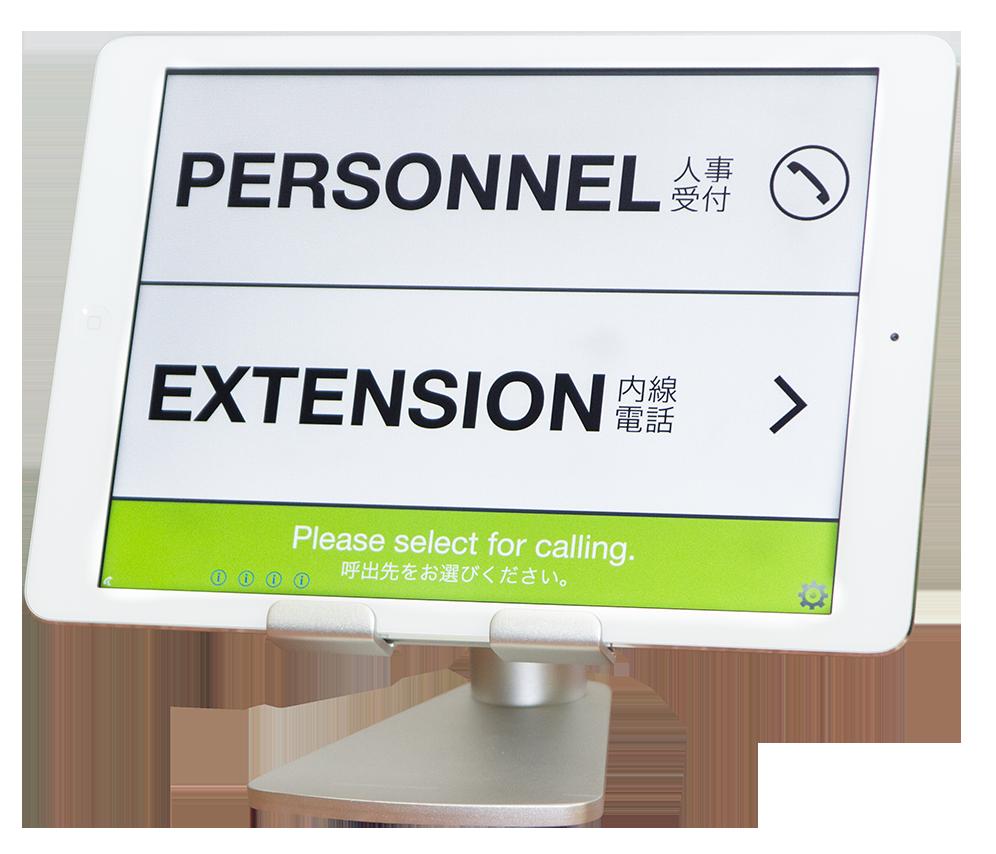 MOT/Phone ipad受付システム