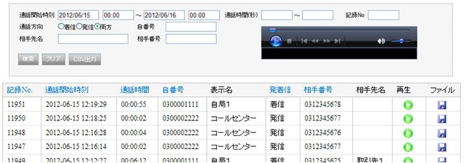 MOT/Server通話履歴