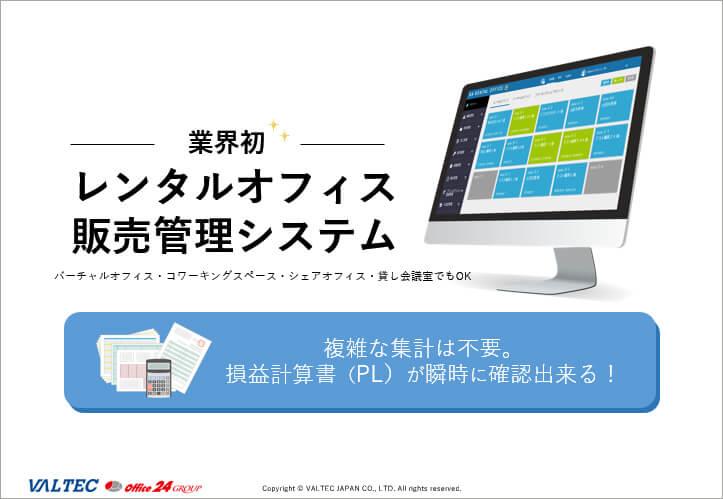 『業界初!レンタルオフィス販売管理システム』