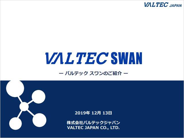 『VALTEC SWAN概要資料』