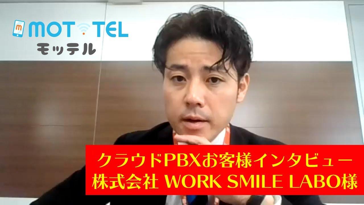 株式会社WORK SMILE LABO 様