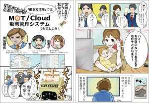 クラウド勤怠管理システム漫画