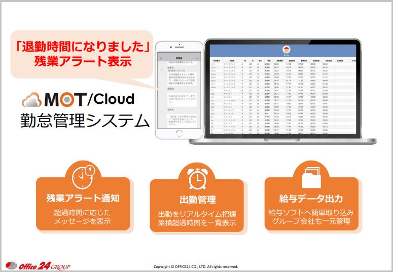 『勤怠管理システム 製品資料』