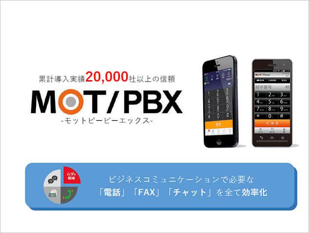 『累計導入実績20,000社超え!MOT/PBX概要資料』