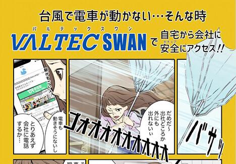 『漫画で解説「VALTEC SWAN」(台風対策編)』