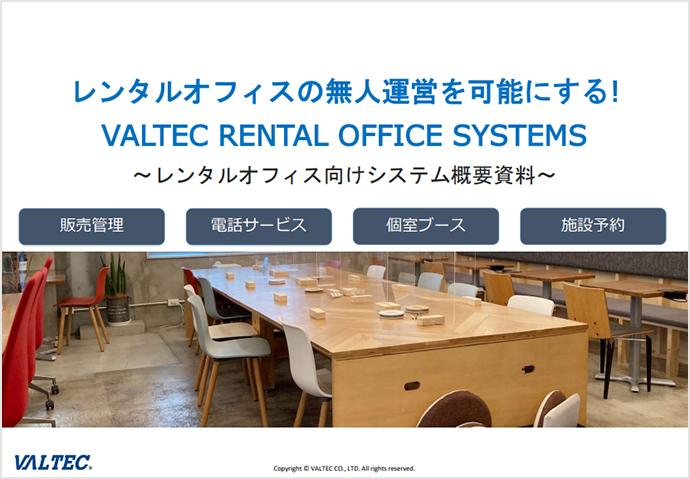 『レンタルオフィス向けシステム』