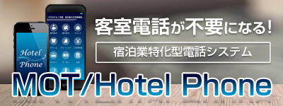 客室電話が不要になる!MOT/Hotel Phone
