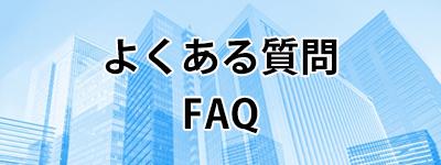 よくある質問/FAQ