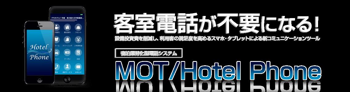 MOT Hotel Phone ホテル客室電話ソリューション