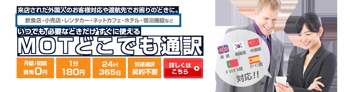 MOT通訳サービス