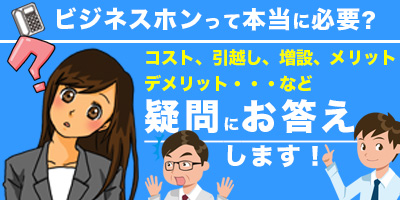 banner_businessphone