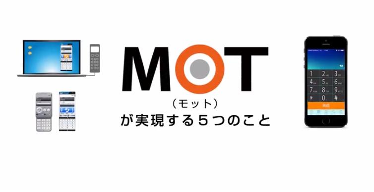 MOT動画1