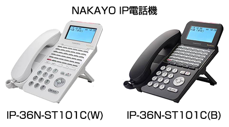 NAKAYO IP電話機 IP-36N-ST101C(W) IP-36N-ST101C(B)