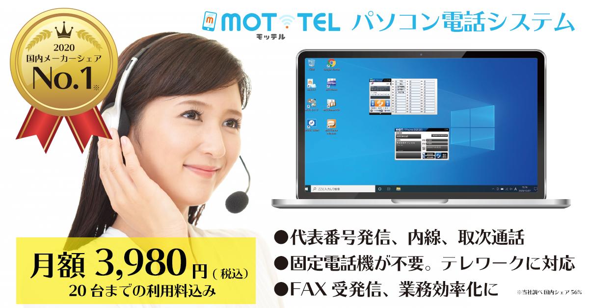 PC電話システムソフトフォン