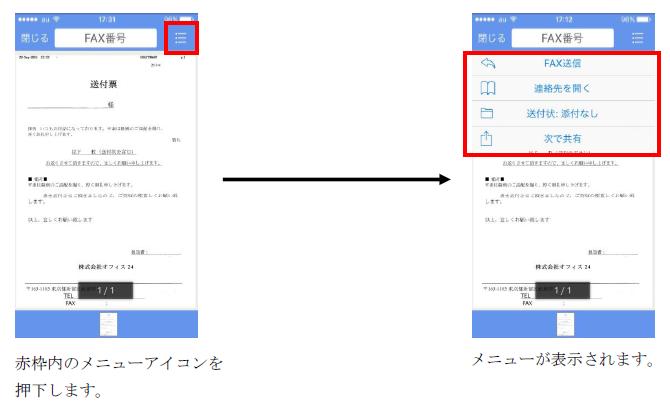 MOT/Cha FAX送信画面メニュー