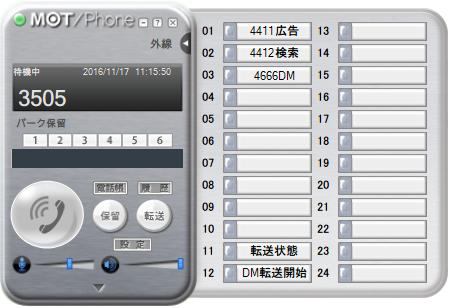 パソコン電話のスティール画面