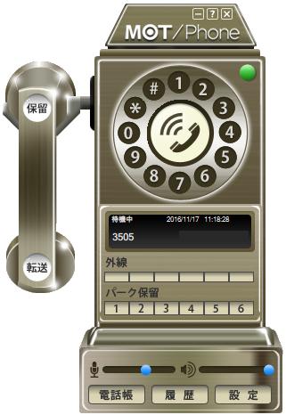 パソコン電話のアンティーク画面