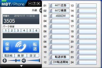 パソコン電話のブルー画面