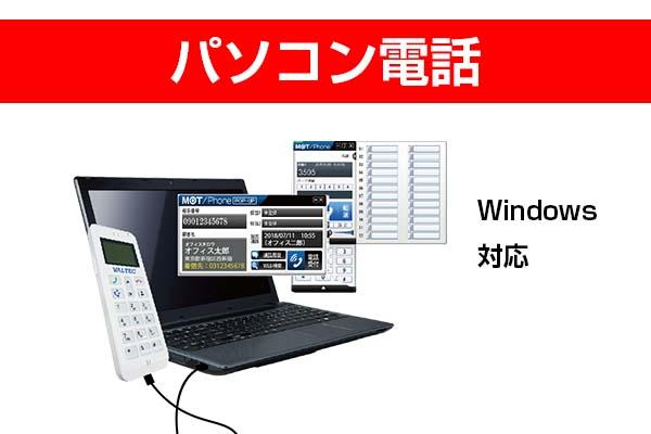 パソコン電話