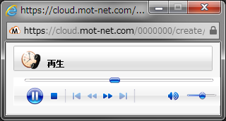 MOT/Cloud設定4