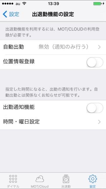 MOT/Phone設定画面3