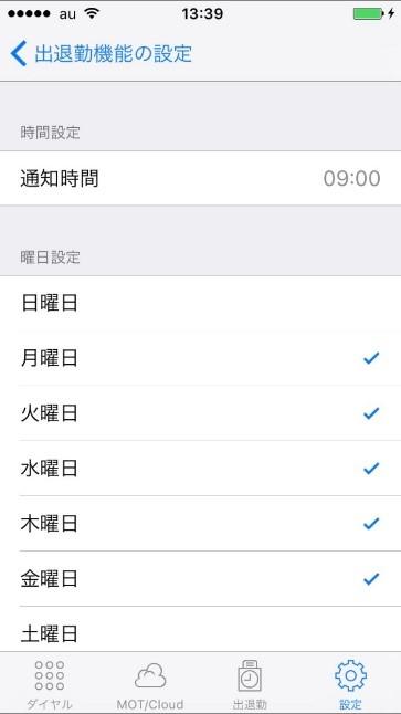 MOT/Phone設定画面4