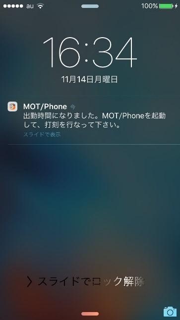 MOT/Phone設定画面6