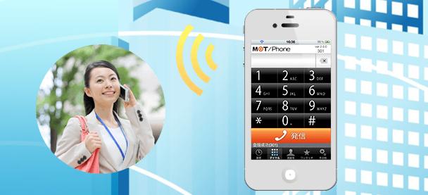 BYODに最適の内線通話アプリ「MOT/Phone」