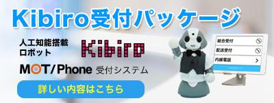 ロボット受付 Kibiro受付パッケージ