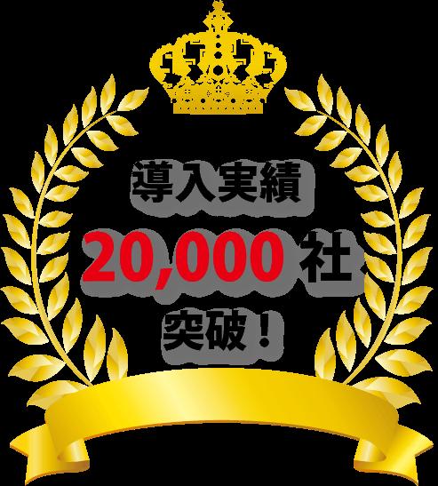 導入実績20,000社突破!