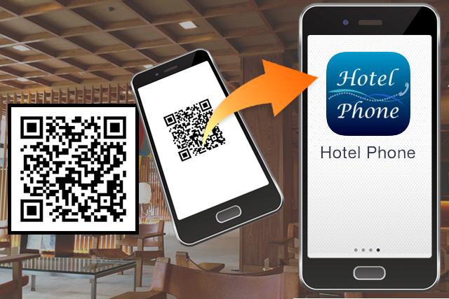 ホテル スマホアプリインストールイメージ