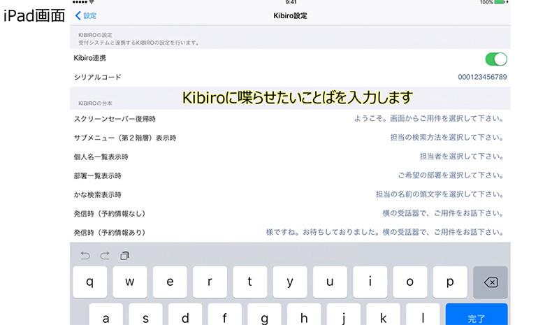 kibiro(キビロ)受付パッケージ設定方法動画1