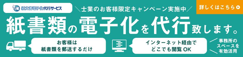 士業限定文書電子化代行初月無料キャンペーン