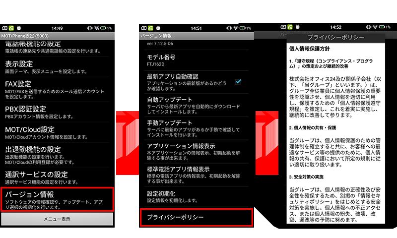 MOT/Phone Android版バージョンアップのご案内