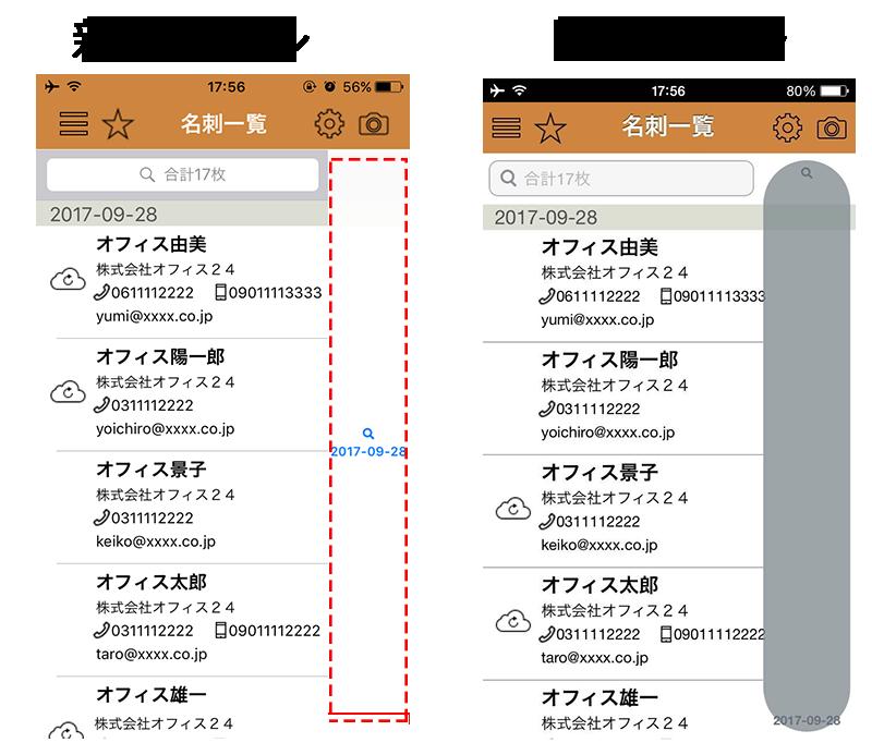 MOT名刺 iPhone版バージョンアップのご案内