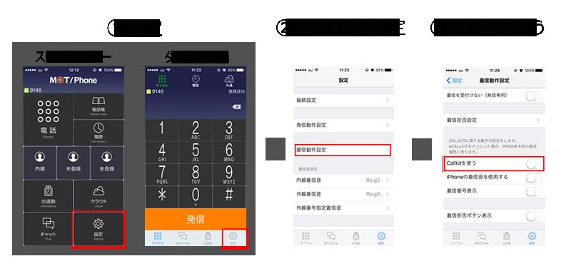 MOT/Phone iPhone版バージョンアップのご案内