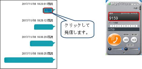 MOT/Cha for Windows版バージョンアップ クリック発信機能