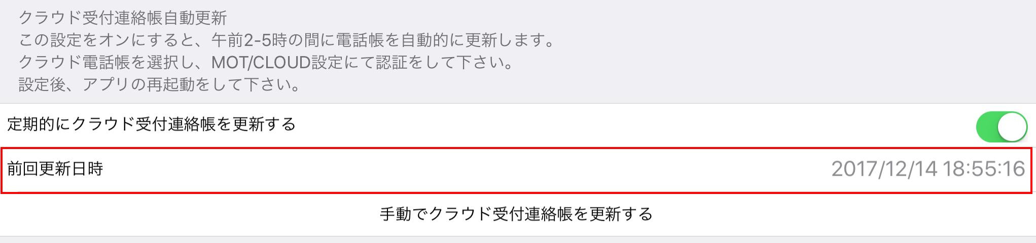 MOT/Cha for Windows版バージョンアップ 多言語機能