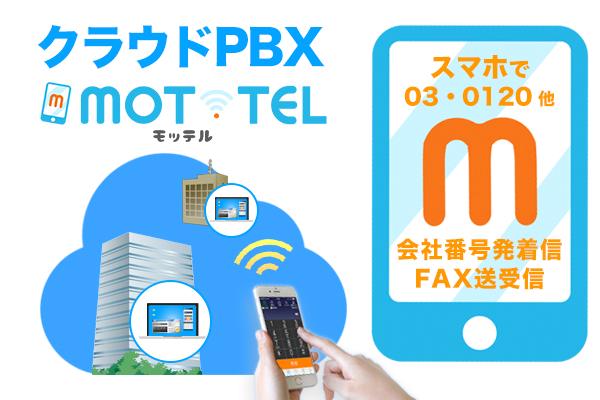 月額.3,980円で利用できるクラウドPBX「MOTTEL」のイメージ図